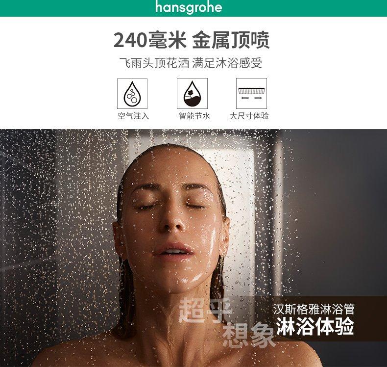 汉斯格雅卫浴 双飞雨240恒温龙头带下出水淋浴管花洒套装效果图