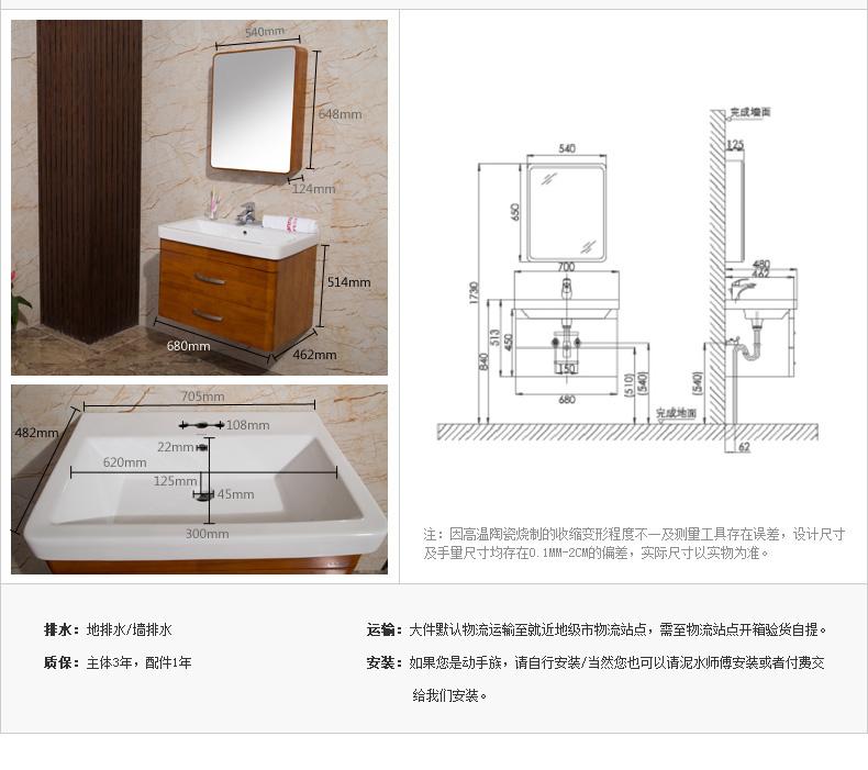 安华卫浴 挂墙式实木镜柜洗手盆洗漱柜浴室柜组合效果图