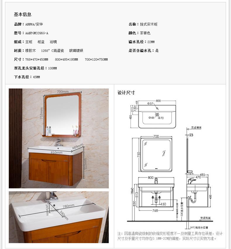 安华卫浴 浴室柜组合生间洗脸柜组合三孔盆实木挂墙式anPGM3396G-A效果图