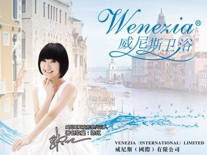 威尼斯卫浴现面向全国诚挚招商