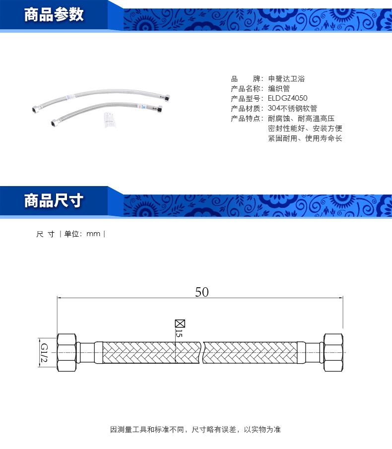 申鹭达卫浴 软管马桶通用进水软管不锈钢编织防爆软管ELDGZ4050效果图