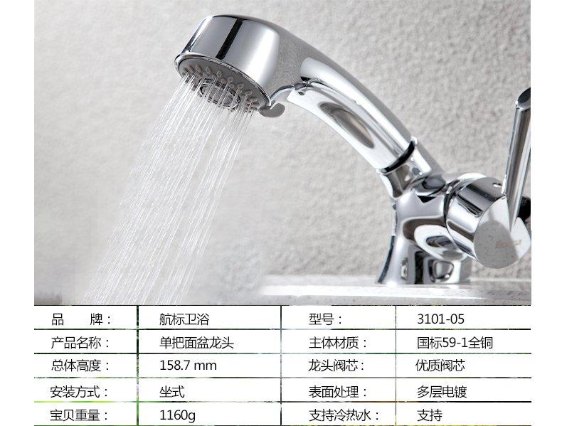 航标卫浴 可抽拉水龙头铜冷热双用起泡过滤节水浴室卫生间脸盆效果图