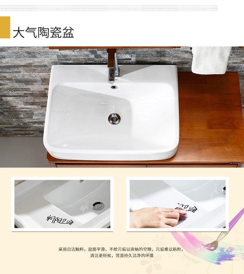 朝阳卫浴 实木卫生间浴室柜小户型挂墙式洗手洗脸盆组合洗漱台1067效果图