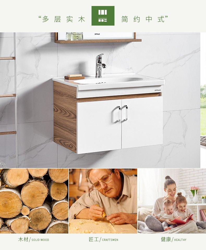 安华卫浴 现代简约浴室柜组合洗脸盆洗漱台白色恋人系列浴室柜产品图片