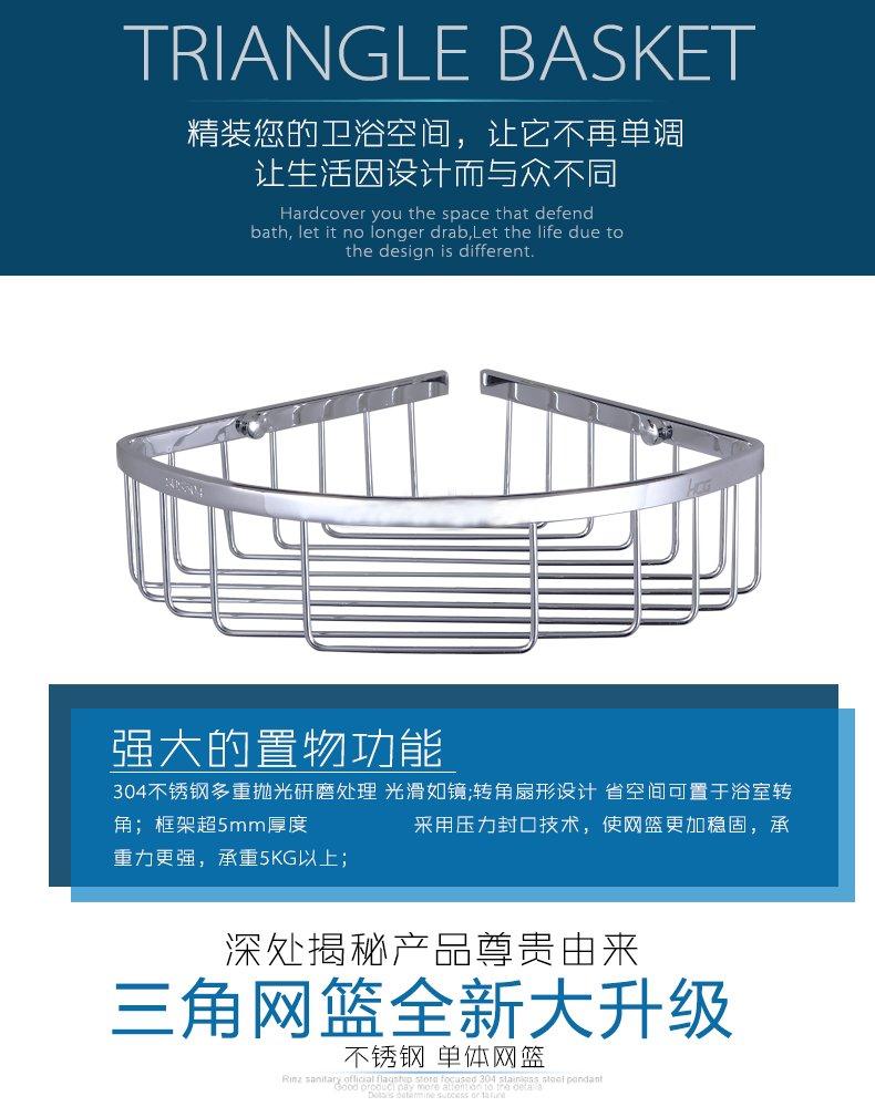和成衛浴 不銹鋼浴室節省空間三角架置物網籃03501/00811產品圖片