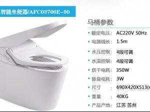 和成卫浴 一体智能马桶坐便器即热式无水箱带遥控03700效果图