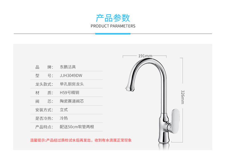 东鹏整装卫浴 360可旋转万向厨房洗碗洗菜水槽冷热精铜水龙头系列效果图