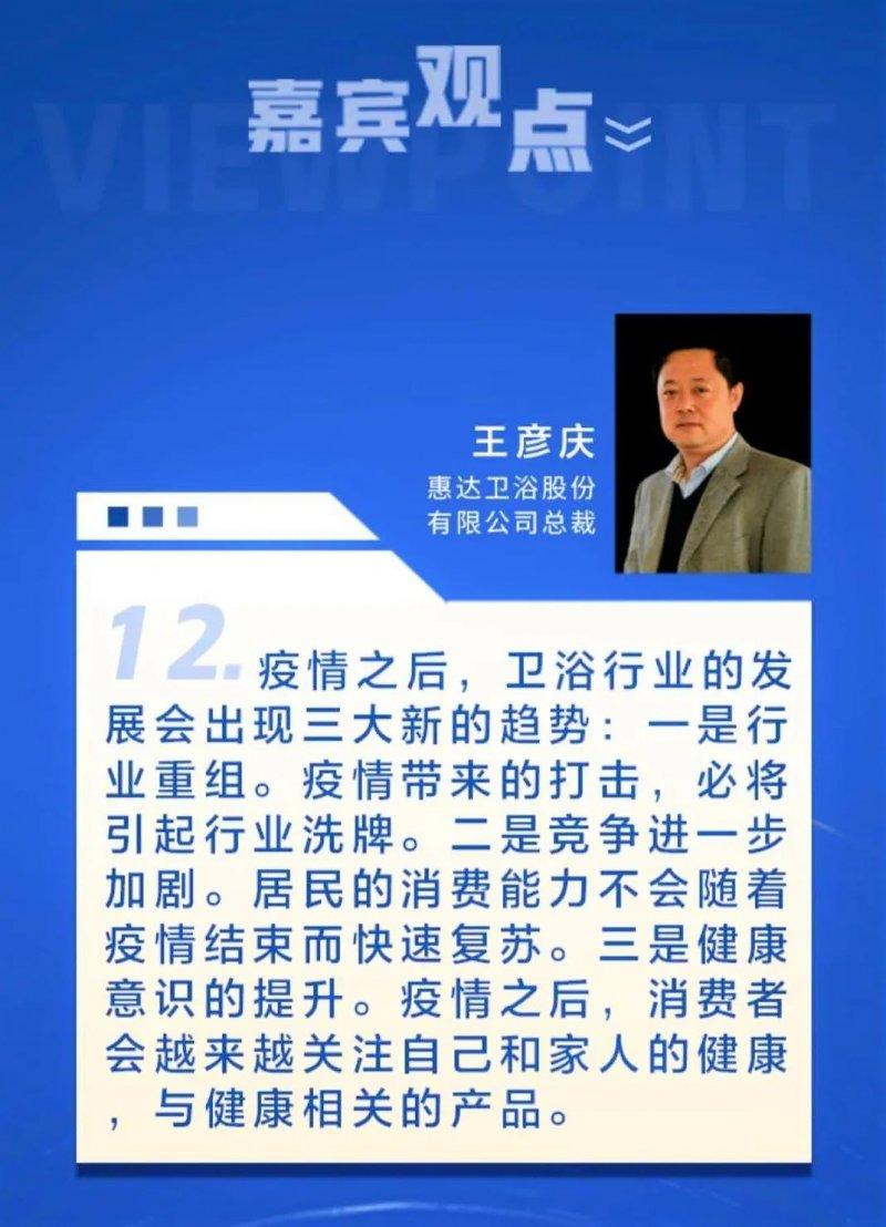 惠达卫浴总裁王彦庆出席人民网金台圆桌会议_6