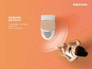 浪鲸卫浴图片旋动力S10 智能温控座便器产品效果图