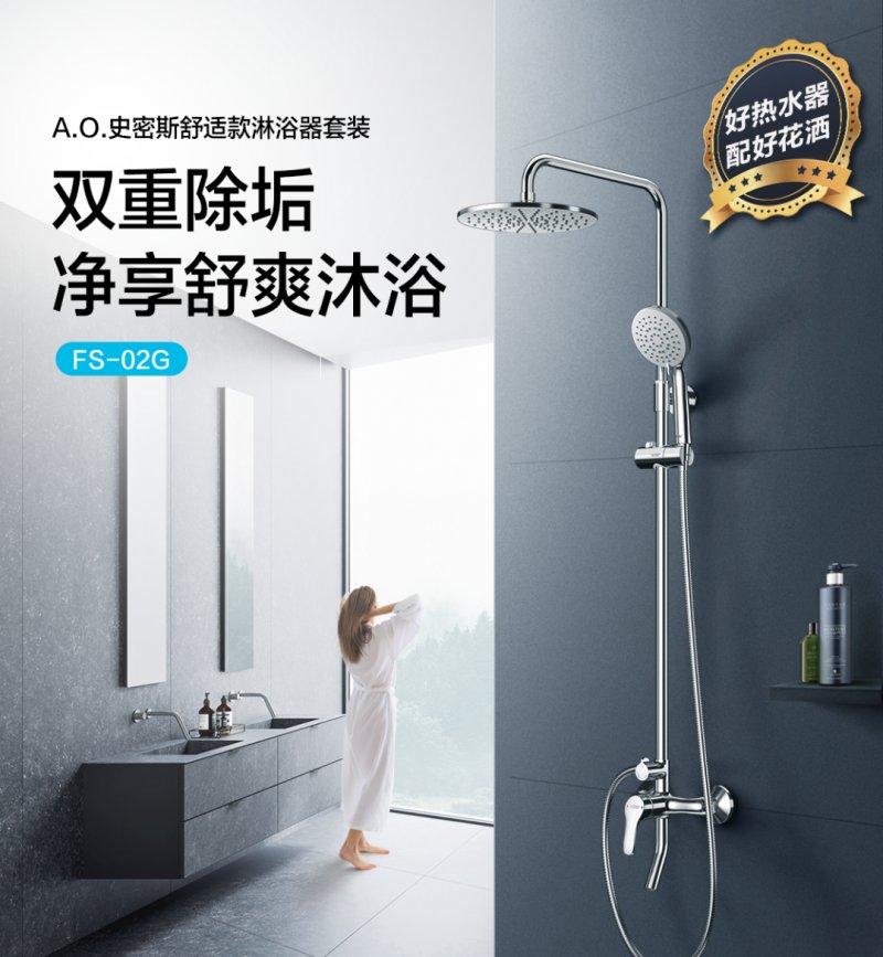 史密斯熱水器圖片 現代風格淋浴器效果圖