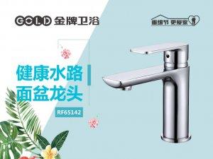 金牌卫浴 面盆龙头RF65142