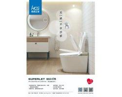 和成卫浴产品-AFC2506超级马桶展示
