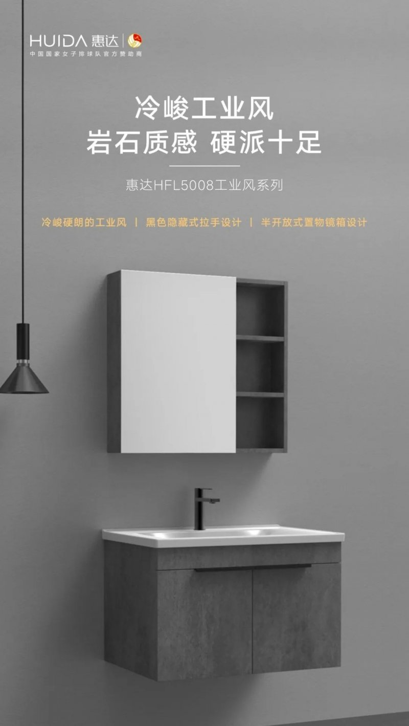 惠达卫浴图片 浴室柜、花洒产品效果图_1