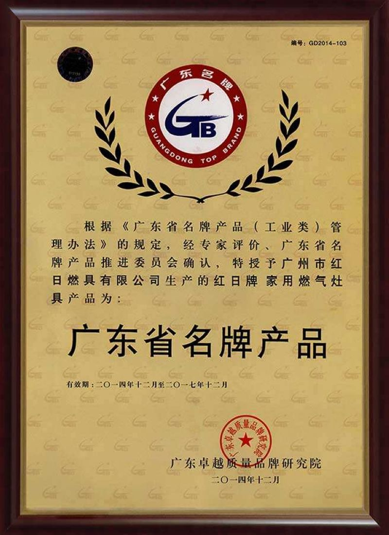 2017年度广东省名牌产品