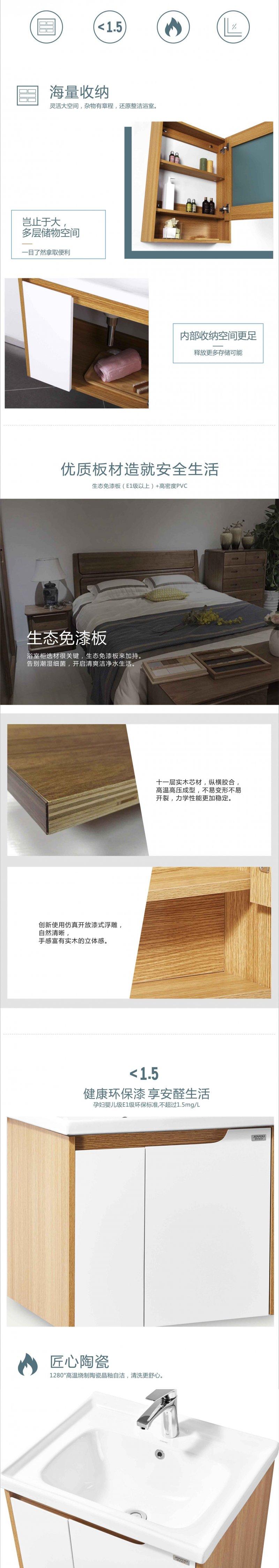 中宇卫浴 浴室柜 JY68502-MQ05