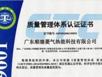 热烈庆祝菱气热水器通过ISO9001认证