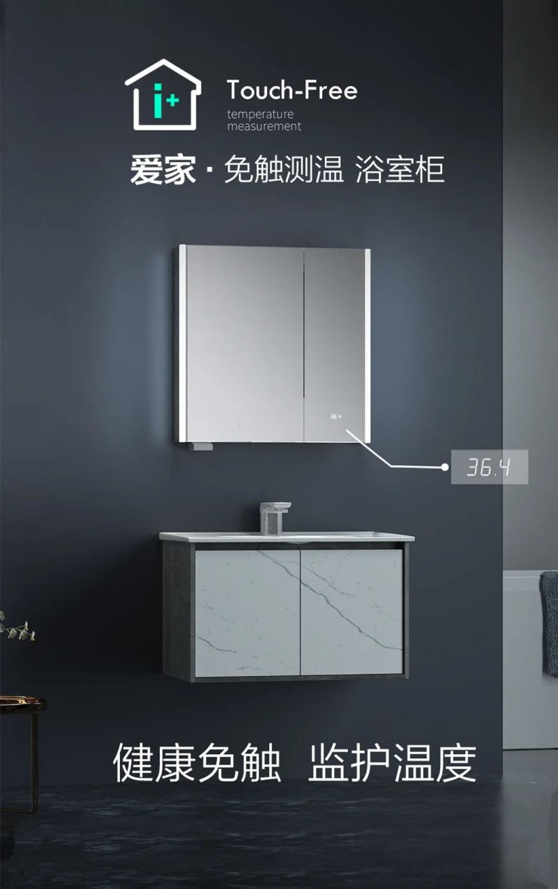 九牧卫浴图片 免触测温浴室柜重磅上市