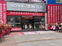 康纳卫浴加盟:祝贺贵州省盘州形象店盛大开业