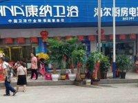 热烈祝贺康纳卫浴贵州六盘水专卖店盛大开业
