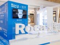 """Roca """"智享由你"""" 开启全新智浴时代"""