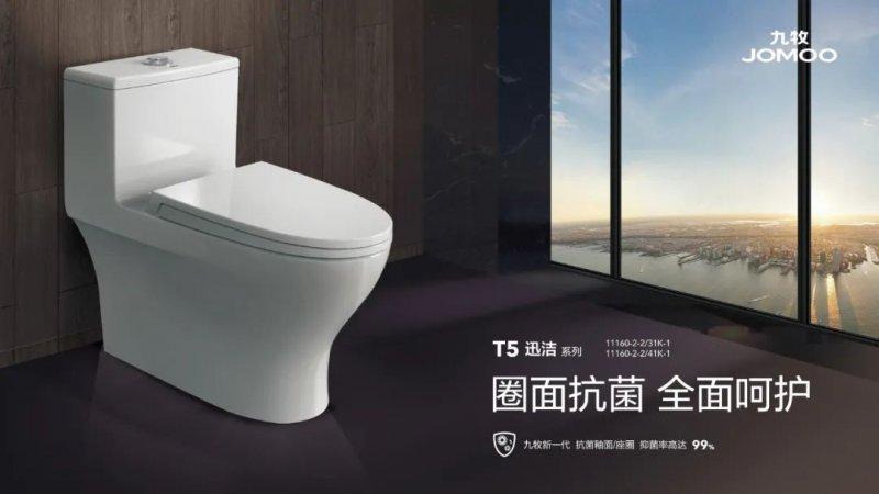 九牧卫浴效果图 九牧T5K系列陶瓷马桶产品图片_2