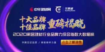"""""""华腾杯""""2020卫浴十大品牌重磅揭晓"""
