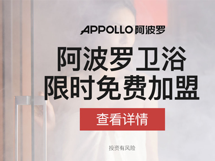 APPOLLO阿波罗卫浴诚邀各地经销商的加盟