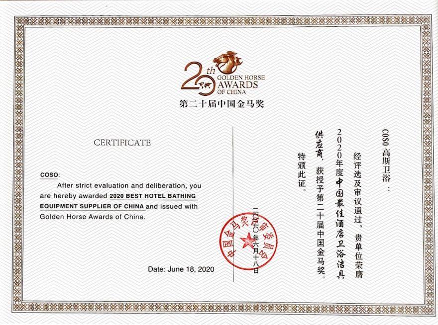 第二十届中国金马奖