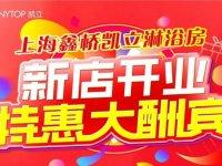 祝贺上海浦东新区鑫桥凯立淋浴房专卖店盛大开业,扬帆起航!