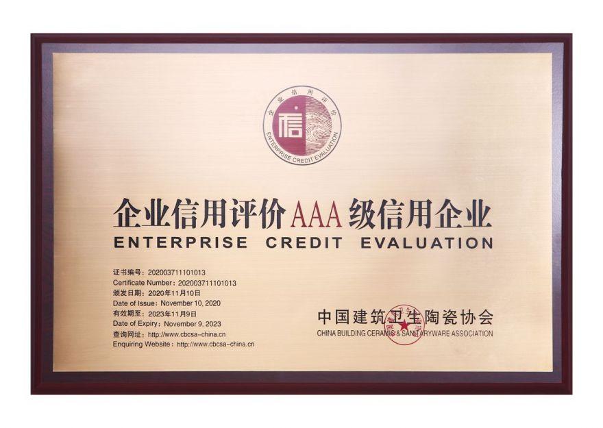 企业信用评级3A企业