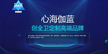 心海伽蓝 创全卫定制高端品牌